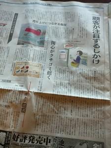 日経MJ160127-1