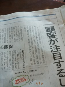 日経MJ160127-2