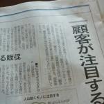 日経MJ 眞喜屋(まきや)