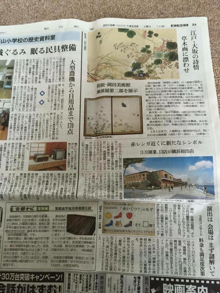 朝日新聞さま