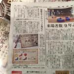 産経新聞さま