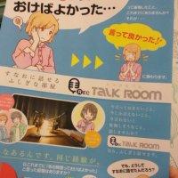 【ツール製作実例】日本初のサービス! Talkroomさん