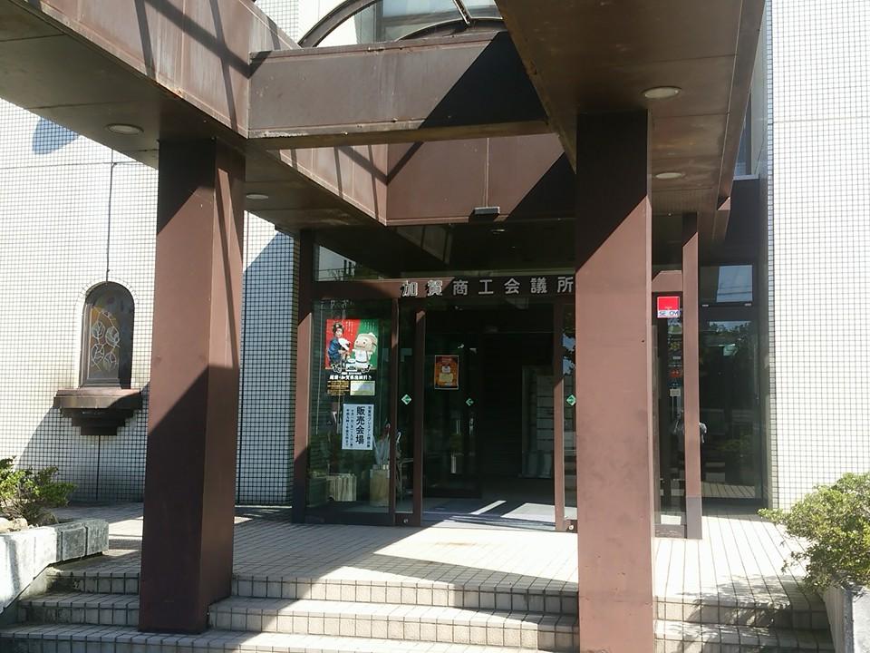 加賀商工会議所さま