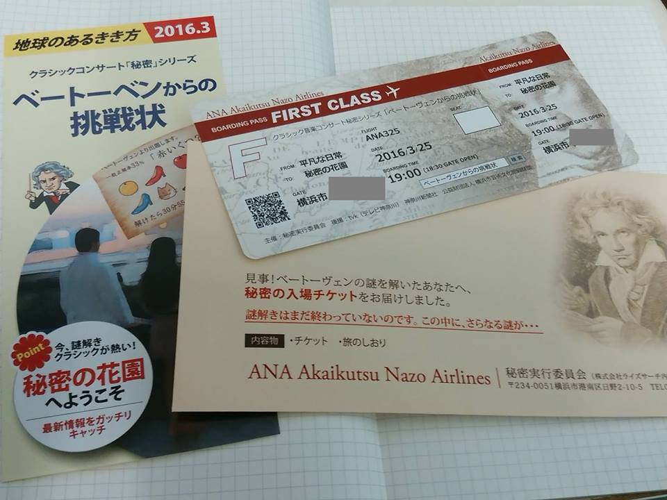 チケット&封筒