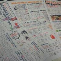 3月のニュースレター完成☆「新聞風チラシは、なぜ読まれるのか?」