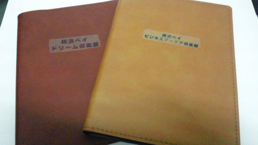みんなのノート始まりました