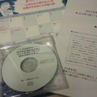 竹内謙礼さんの「2015年売れる企画セミナー」教材が届いた。圧倒的。