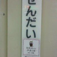 横浜から東北まで、日帰りは十分にできた☆