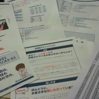 【施術店】失客理由31 & 失客防止チェックリスト31 制作に着手しました。