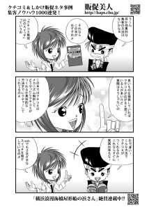 販促マンガの実例(A)