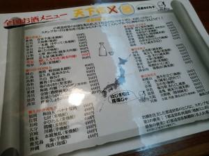 日本全国のお酒