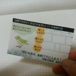 話題をコントロールするカード