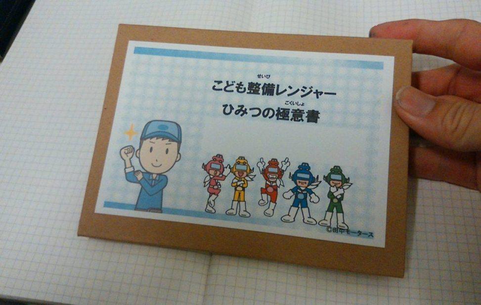 子ども整備士企画の特典冊子