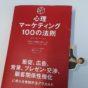 心理マーケティング100の法則。読むだけじゃもったいない本!