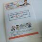 日本の個人事業主が4人集まると 業績がぐんっ!と上向く法則(ただいま実証中)