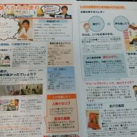 販促ニュースレター5月号が完成!
