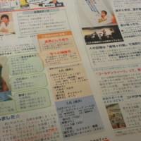 販促ニュースレター4月号完成っ☆ パワポひな形、無料でおすそ分けしております。