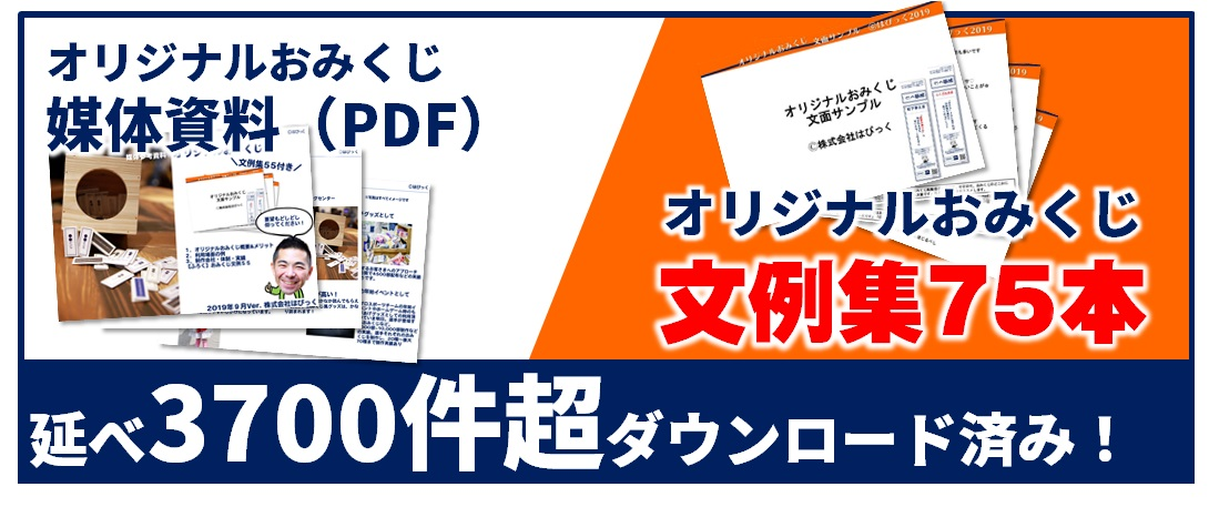 おみくじ文章サンプル3700件のダウンロード突破!
