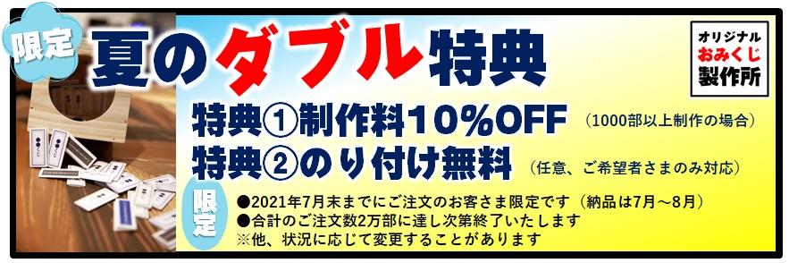 夏のおみくじ(イベント用)キャンペーンではダブル特典!(7月中のご注文限定)